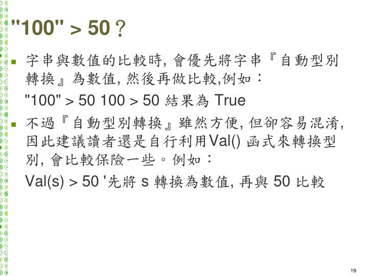 """100"" > 50"