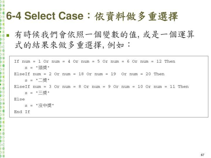 6-4 Select Case