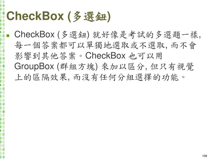 CheckBox (