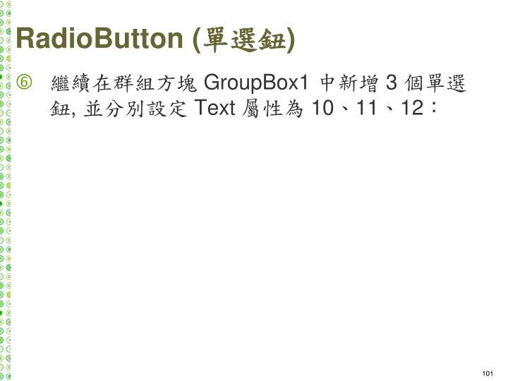 RadioButton (