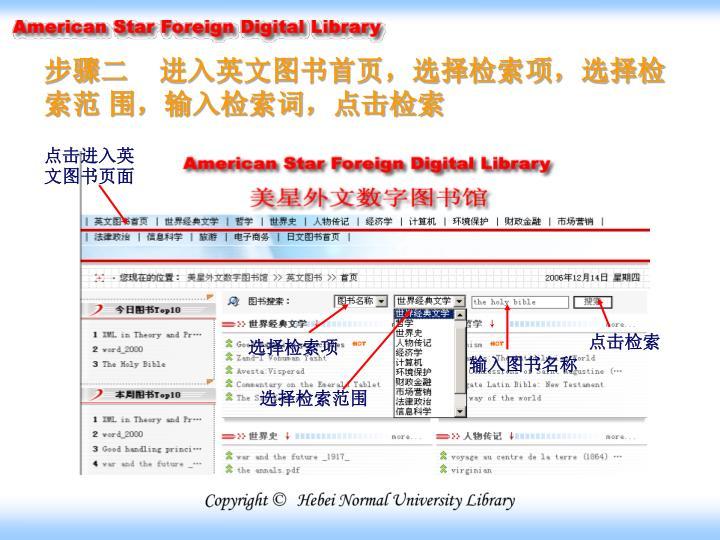 步骤二    进入英文图书首页,选择检索项,选择检 索范 围,输入检索词,点击检索