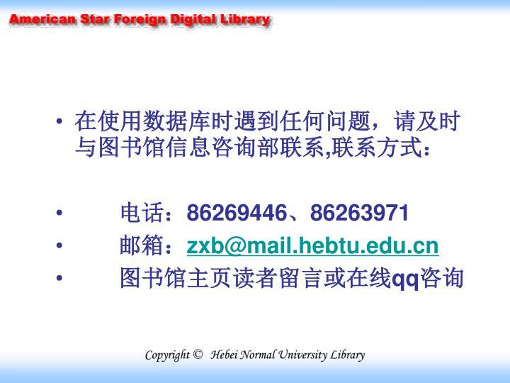 在使用数据库时遇到任何问题,请及时与图书馆信息咨询部联系