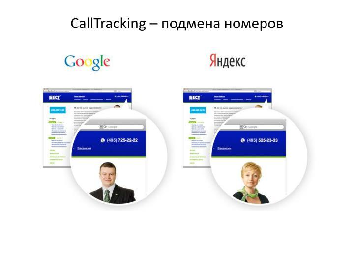 CallTracking