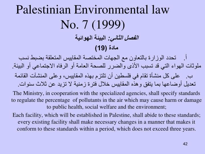 Palestinian Environmental law No. 7 (1999)