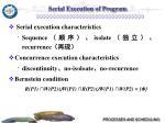 serial execution of program