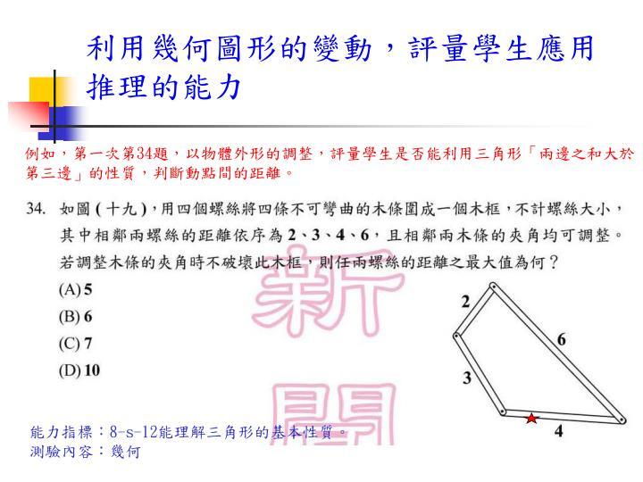 利用幾何圖形的變動,評量學生應用推理的能力
