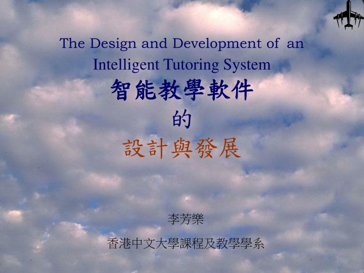 the design and development of an intelligent tutoring system