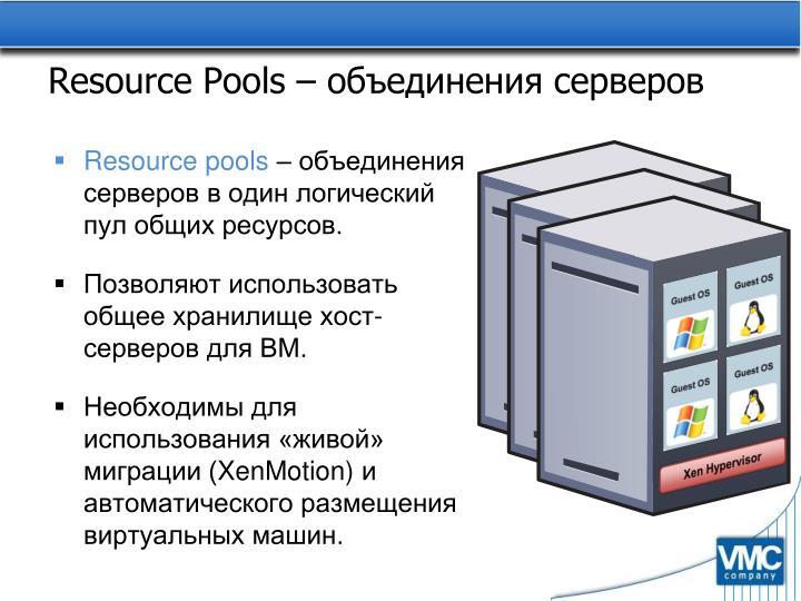 Resource Pools –