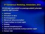 3 rd consensus workshop amsterdam 2012