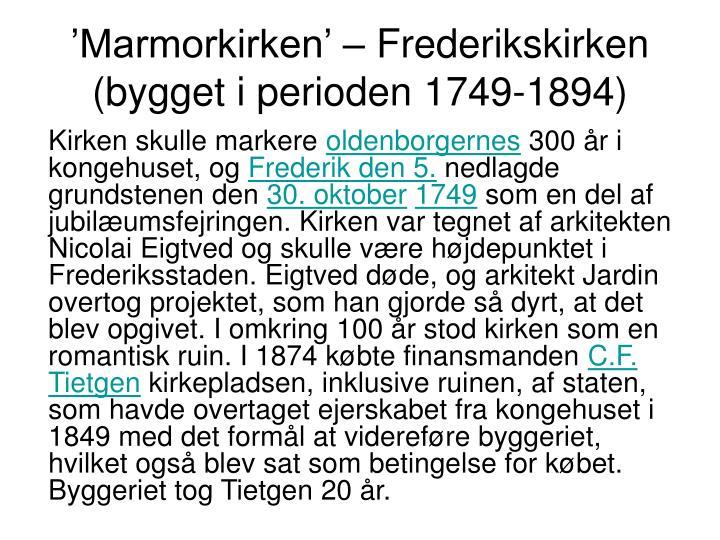 'Marmorkirken' – Frederikskirken (bygget i perioden 1749-1894)