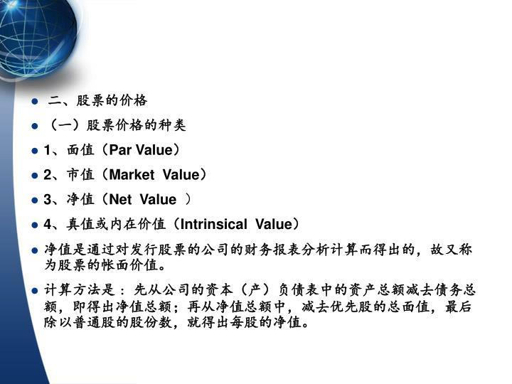 二、股票的价格