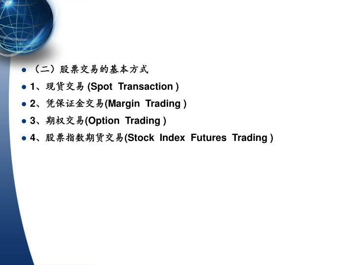 (二)股票交易的基本方式