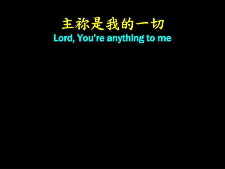 主祢是我的一切