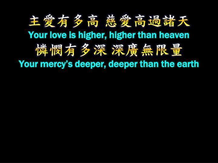 主愛有多高 慈愛高過諸天