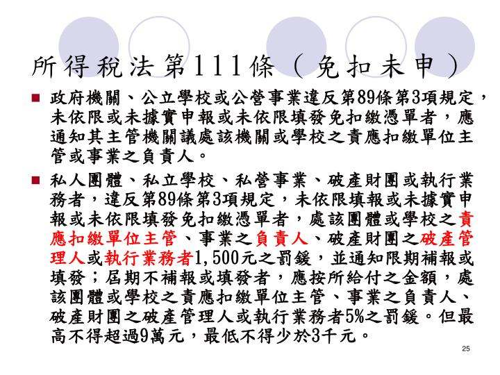 所得稅法第111條(免扣未申)