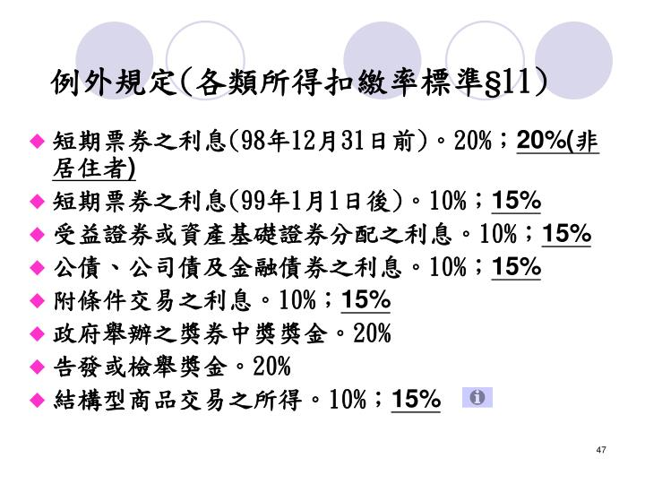 例外規定(各類所得扣繳率標準§11)