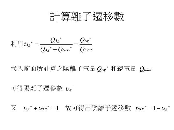 計算離子遷移數