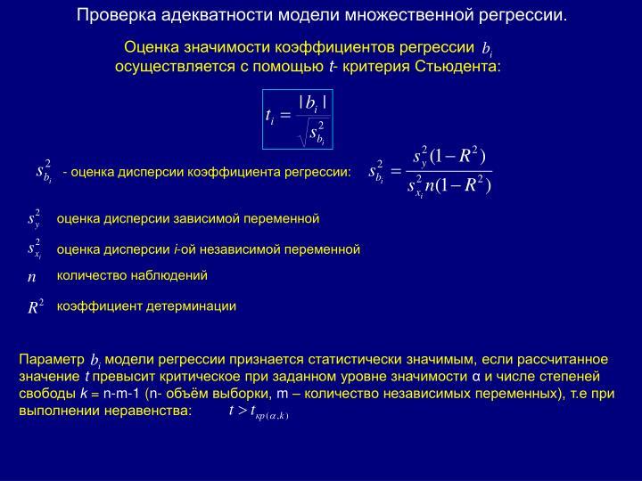 Проверка адекватности модели множественной регрессии.