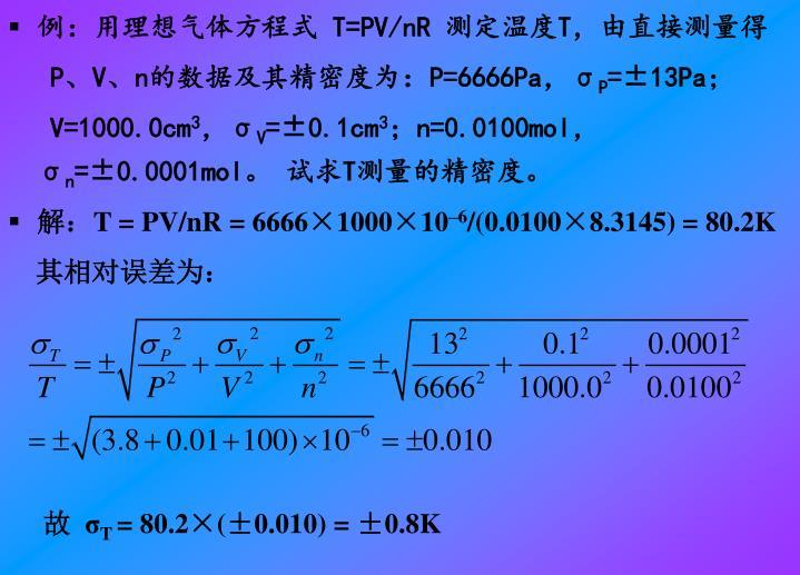 例:用理想气体方程式