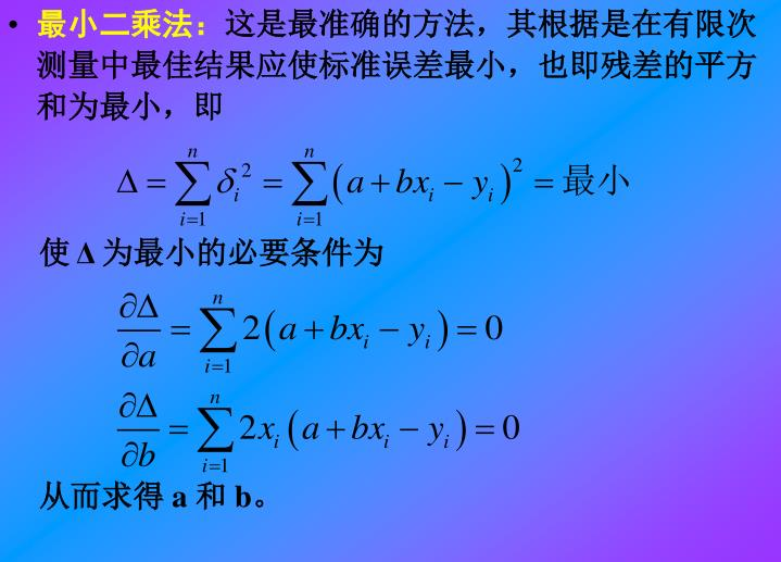 最小二乘法:
