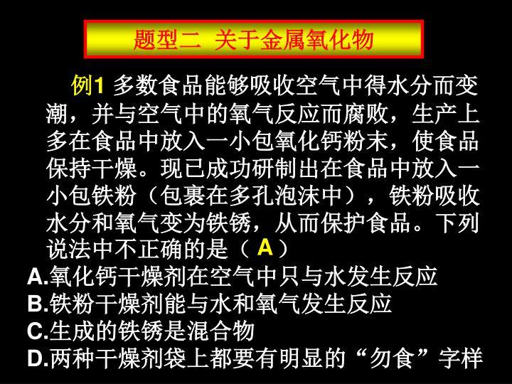 题型二  关于金属氧化物