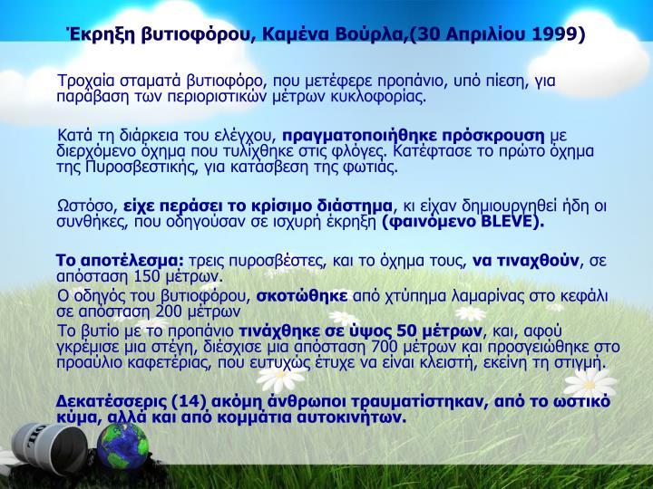 Έκρηξη βυτιοφόρου, Καμένα Βούρλα,(30 Απριλίου 1999)