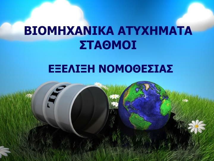 BIOMHXANIKA ATYXHMATA