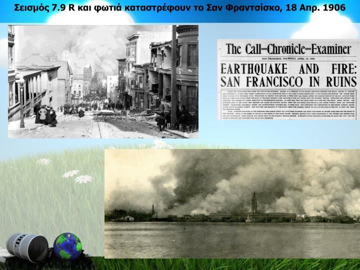 Σεισμός 7.9