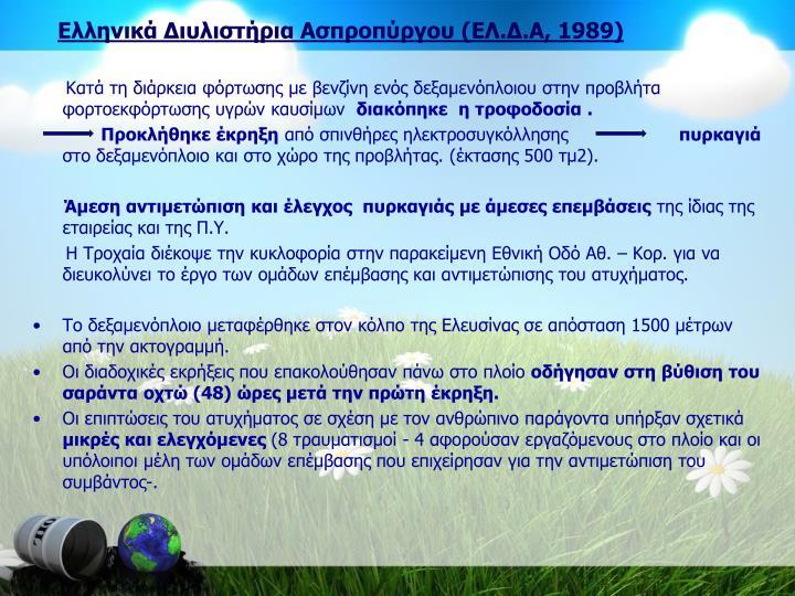 Ελληνικά Διυλιστήρια Ασπροπύργου (ΕΛ.Δ.Α, 1989)