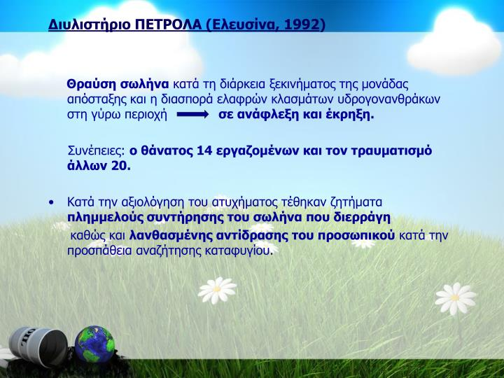 Διυλιστήριο ΠΕΤΡΟΛΑ (Ελευσίνα, 1992