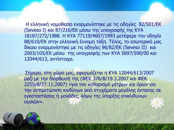 Η ελληνική νομοθεσία εναρμονίστηκε με τις οδηγίες  82/501/ΕΚ (