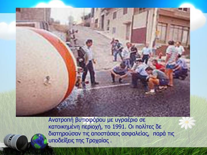 Ανατροπή βυτιοφόρου με υγραέριο σε κατοικημένη περιοχή, το 1991. Οι πολίτες δε διατηρούσαν τις αποστάσεις ασφαλείας,  παρά τις υποδείξεις
