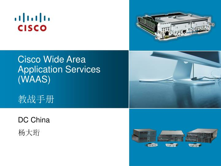 cisco wide area application services waas n.