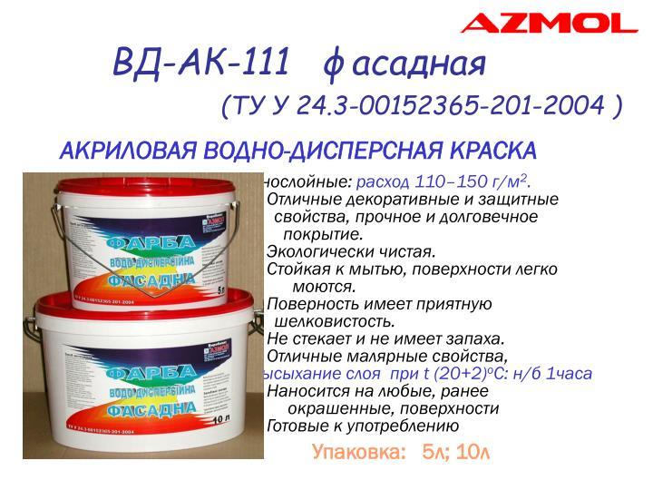 ВД-АК-111   фасадная