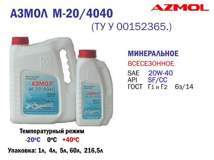 АЗМОЛ  М-20/4040