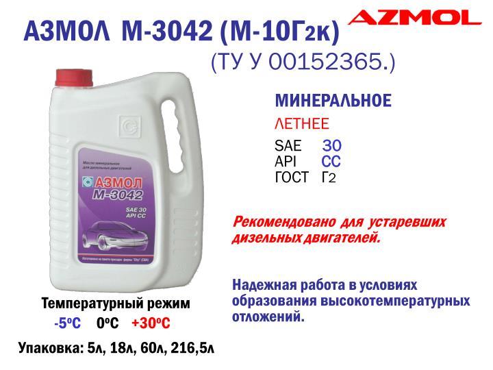АЗМОЛ  М-3042 (М-10Г