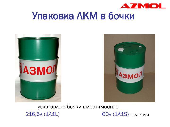 Упаковка ЛКМ в бочки