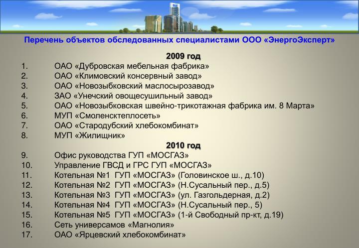 Перечень объектов обследованных специалистами ООО «ЭнергоЭксперт»
