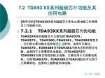 7 2 tda93 xx