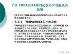 7 3 tmpa88xx
