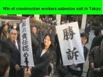 win of construction workers asbestos suit in tokyo