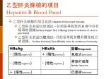 hepatitis b blood panel