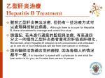 hepatitis b treatment