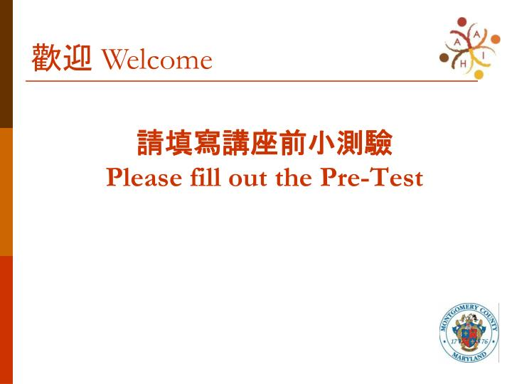 please fill out the pre test n.