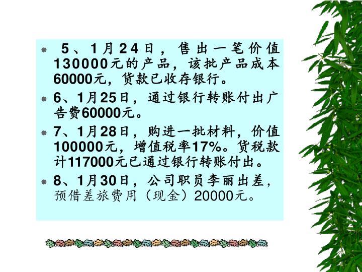 5、1月24日,售出一笔价值130000元的产品,该批产品成本60000元,货款已收存银行。
