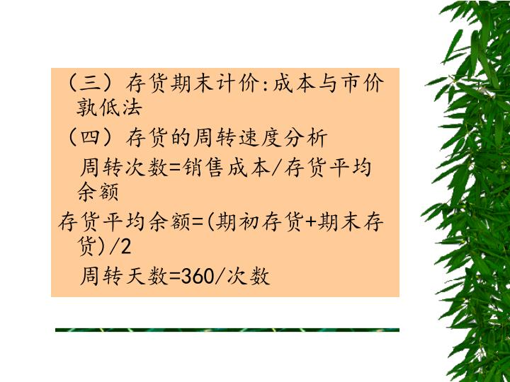 (三)存货期末计价:成本与市价孰低法
