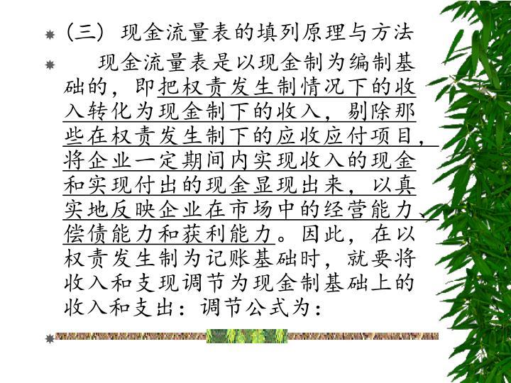 (三) 现金流量表的填列原理与方法