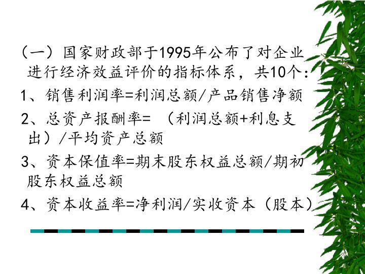 (一)国家财政部于1995年公布了对企业进行经济效益评价的指标体系,共10个: