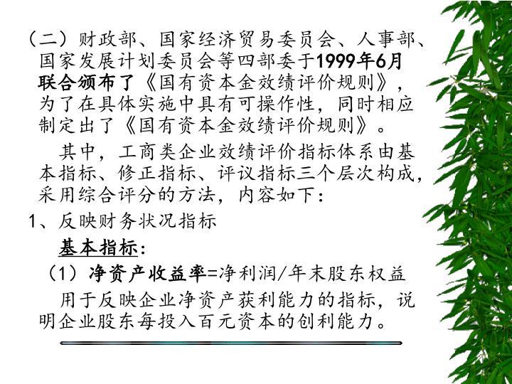 (二)财政部、国家经济贸易委员会、人事部、国家发展计划委员会等四部委于