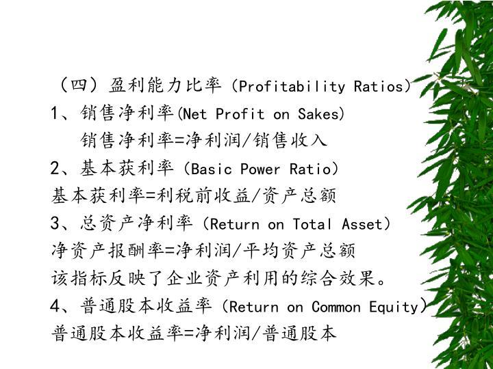 (四)盈利能力比率